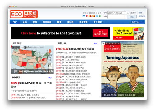 Screenshot of the Ecocn.org website homepage